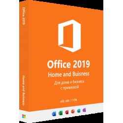 Ключ активации Office Home and Business 2019 с привязкой