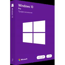 Ключ активации Windows 10 Pro для 2 ПК