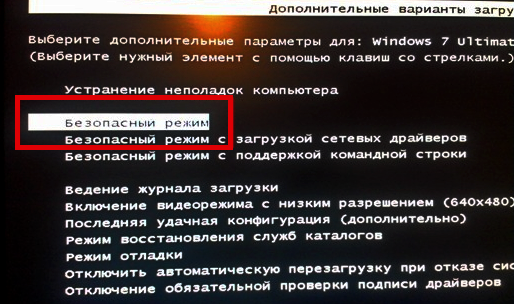 сбросить настройки Windows 7