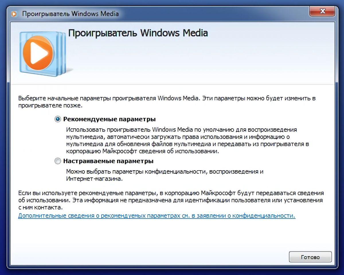 плеер в Windows 7